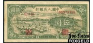 Peoples Bank of China КНР 5 юаней 1948 стадо F P:802 11000 РУБ